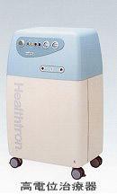 タフロンD - 高電位治療器