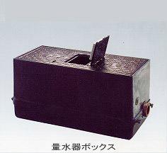 タフロンD - 量水器ボックス