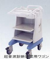 タフロンU - 超音波診断装置用ワゴン